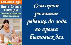 Курс Сенсорное-развитие-ребенка-до-года день 1