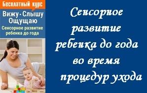 Курс Сенсорное-развитие-ребенка-до-года день 2