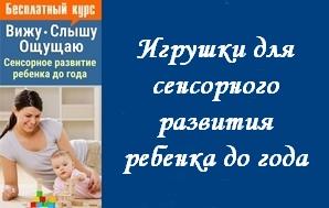 Курс Сенсорное-развитие-ребенка-до-года день 3