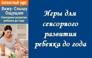 Курс Сенсорное-развитие-ребенка-до-года день 4