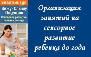 Курс Сенсорное-развитие-ребенка-до-года день 5