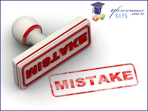 я люблю ошибки