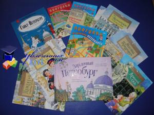 Книги о Санкт-Петербурге для детей