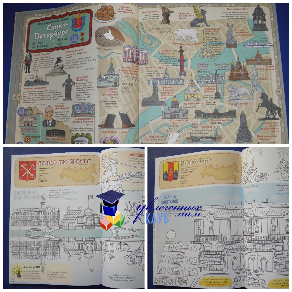 Книги о Санкт-Петербурге для детей Карты России