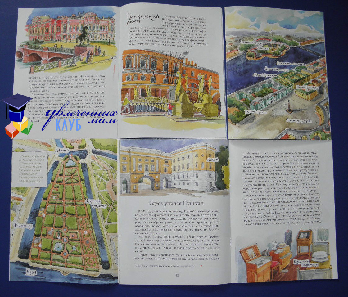 Книги о Санкт-Петербурге для детей Настя и Никита Развороты