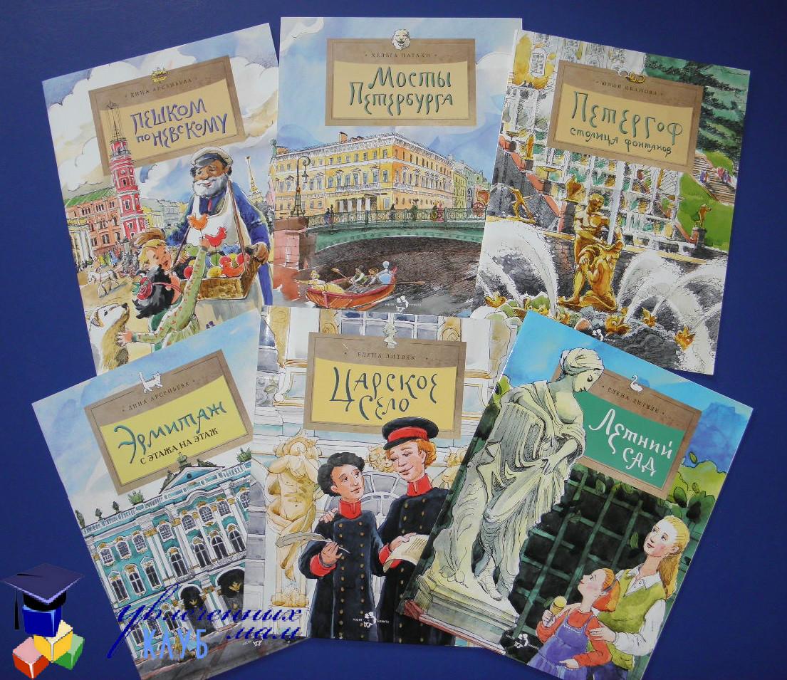 Книги о Санкт-Петербурге для детей Настя и Никита