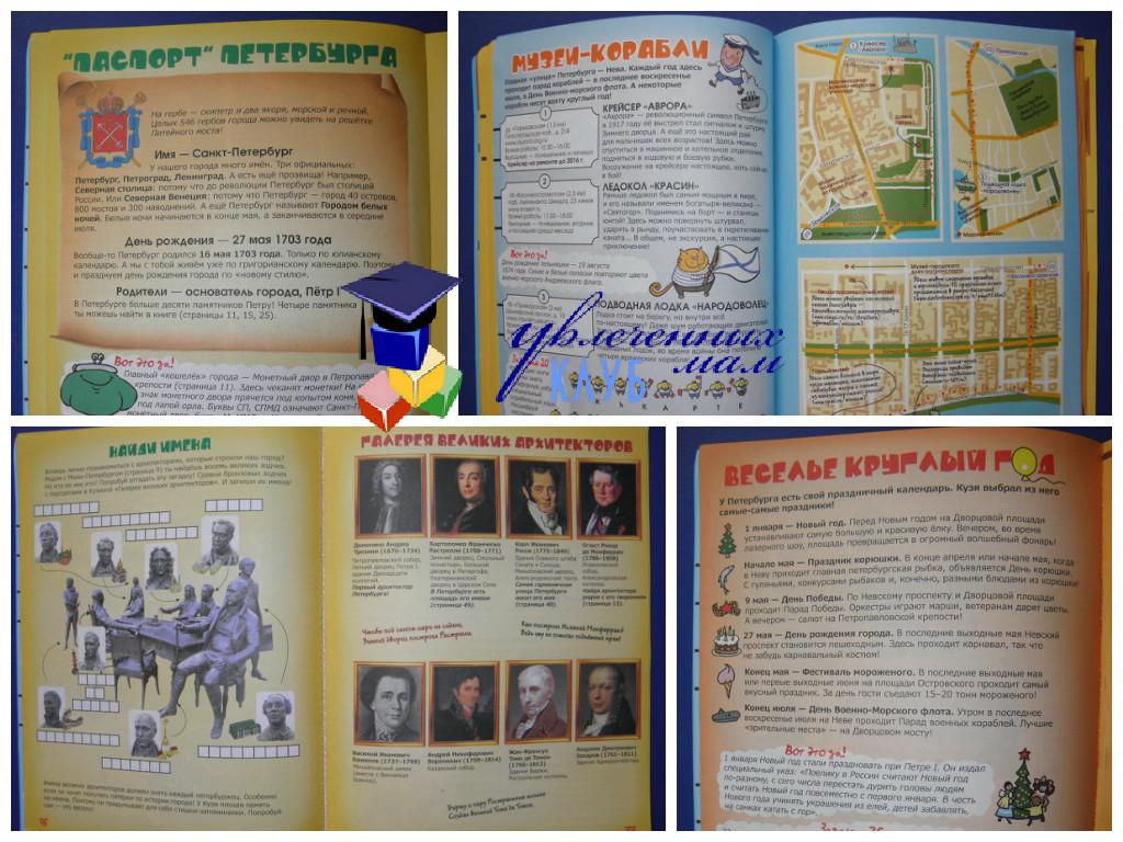 Книги о Санкт-Петербурге для детей Путеводитель Развороты