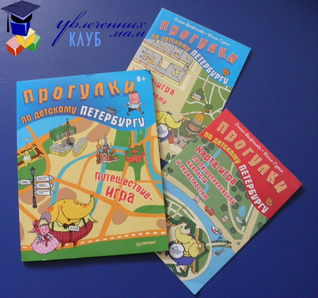 Книги о Санкт-Петербурге для детей Путеводитель