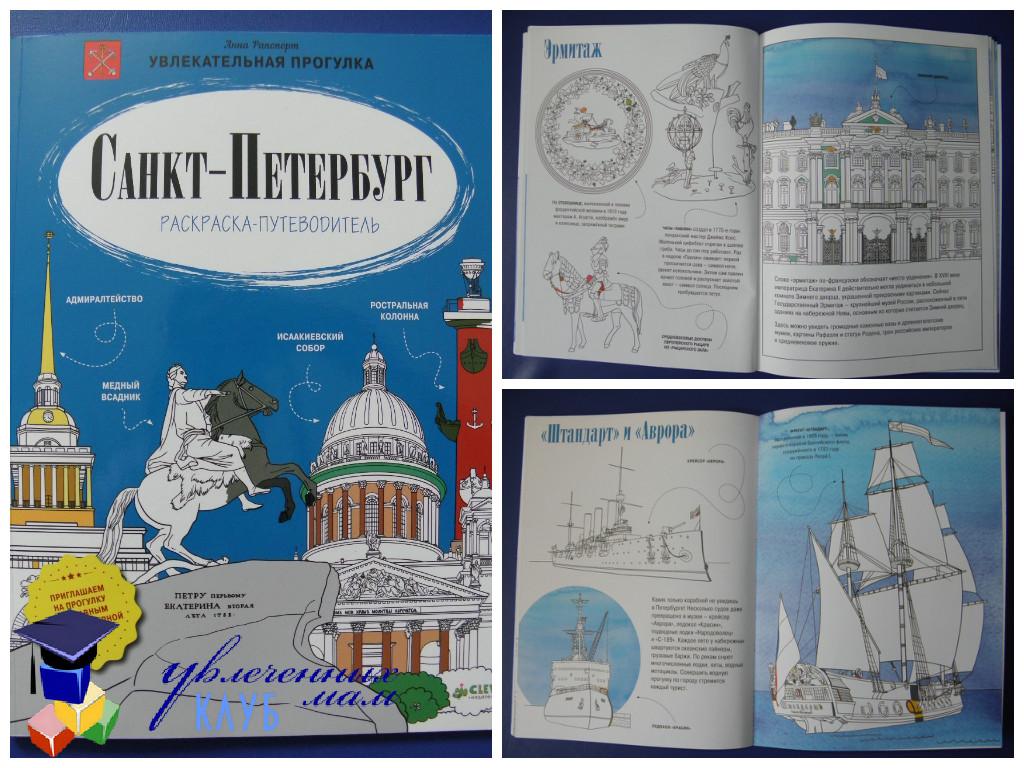 Книги о Санкт-Петербурге для детей Раскраска