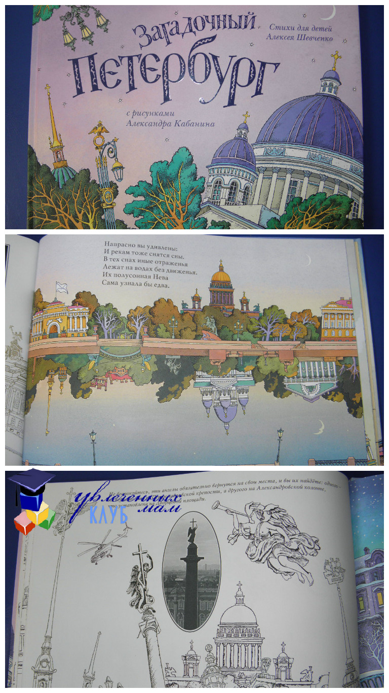 Книги о Санкт-Петербурге для детей Стихи