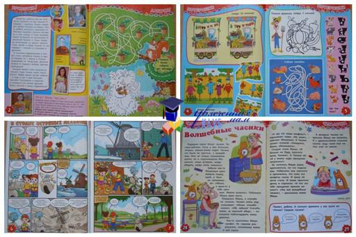 "Детский журнал Саша и Маша""1"
