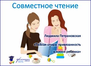 Совместное чтение_Петрановская
