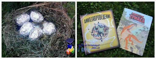 День рождения: гнездо динозавра