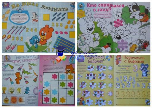 Журнал для детей Мишка-топтыжка