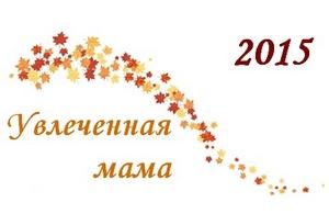 Увлеченная мама 2015