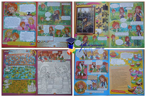 Детский журнал Санька 1