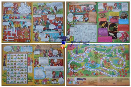 Детский журнал Санька 2