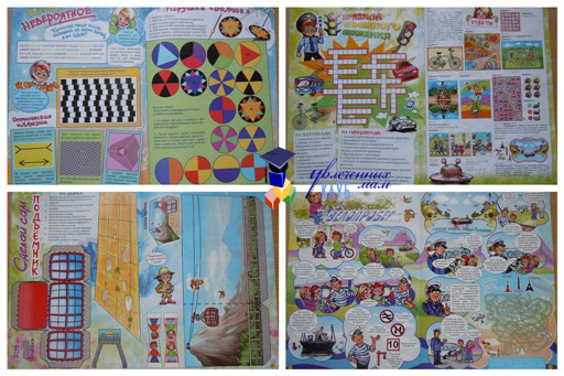 Детский журнал Юла 1