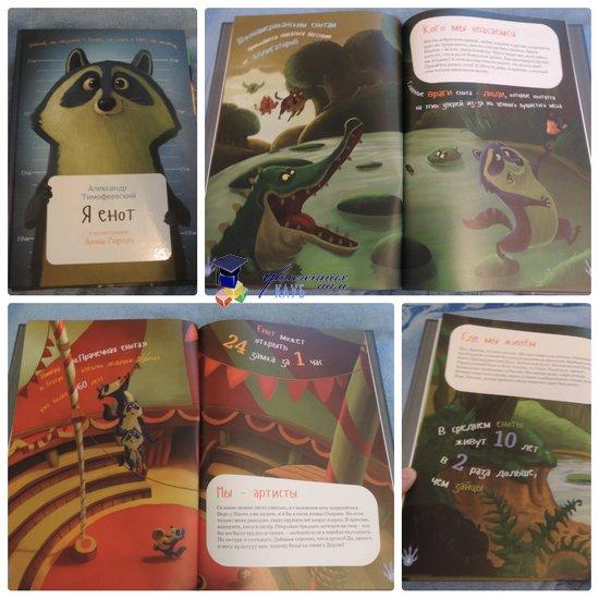 Книги о животных я енот