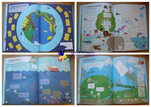 Земля энциклопедия для детей