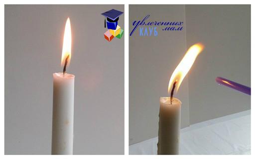 Опыт со свечой: повелитель пламени