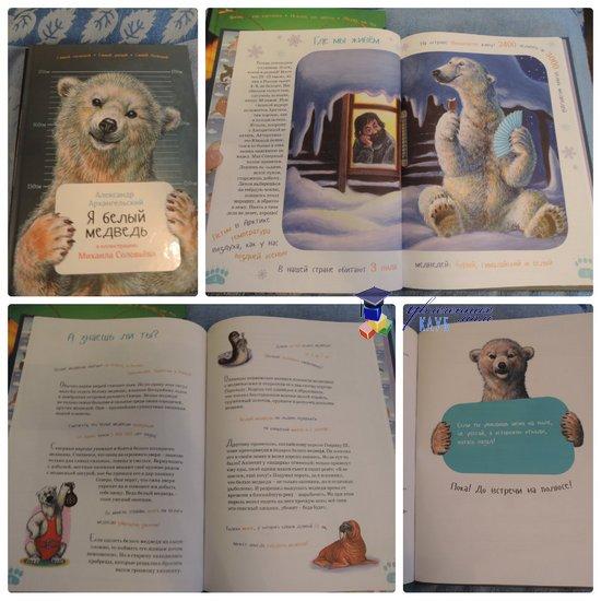 книги о животных Я белый медведь