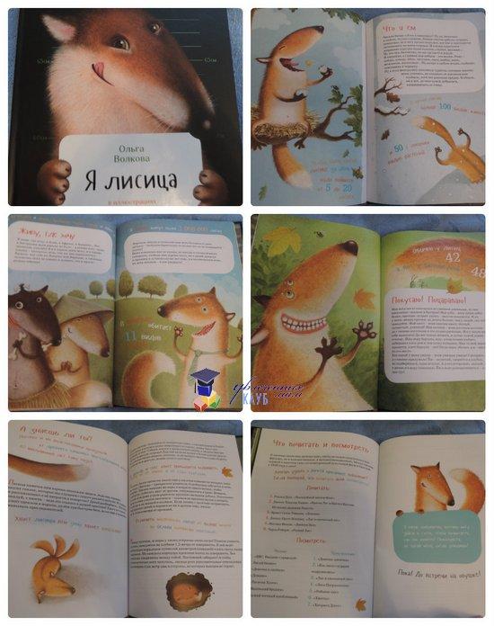 книги о животных я лисица