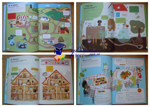 Мой дом: энциклопедия для детей