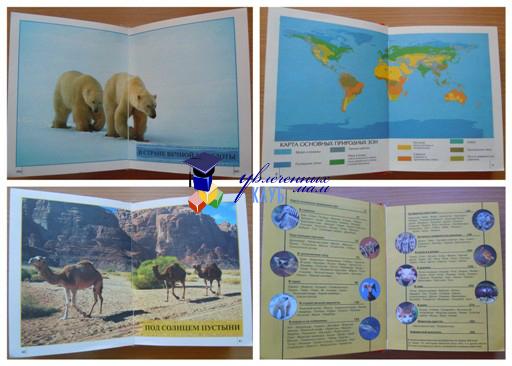 развороты энциклопедии для детей