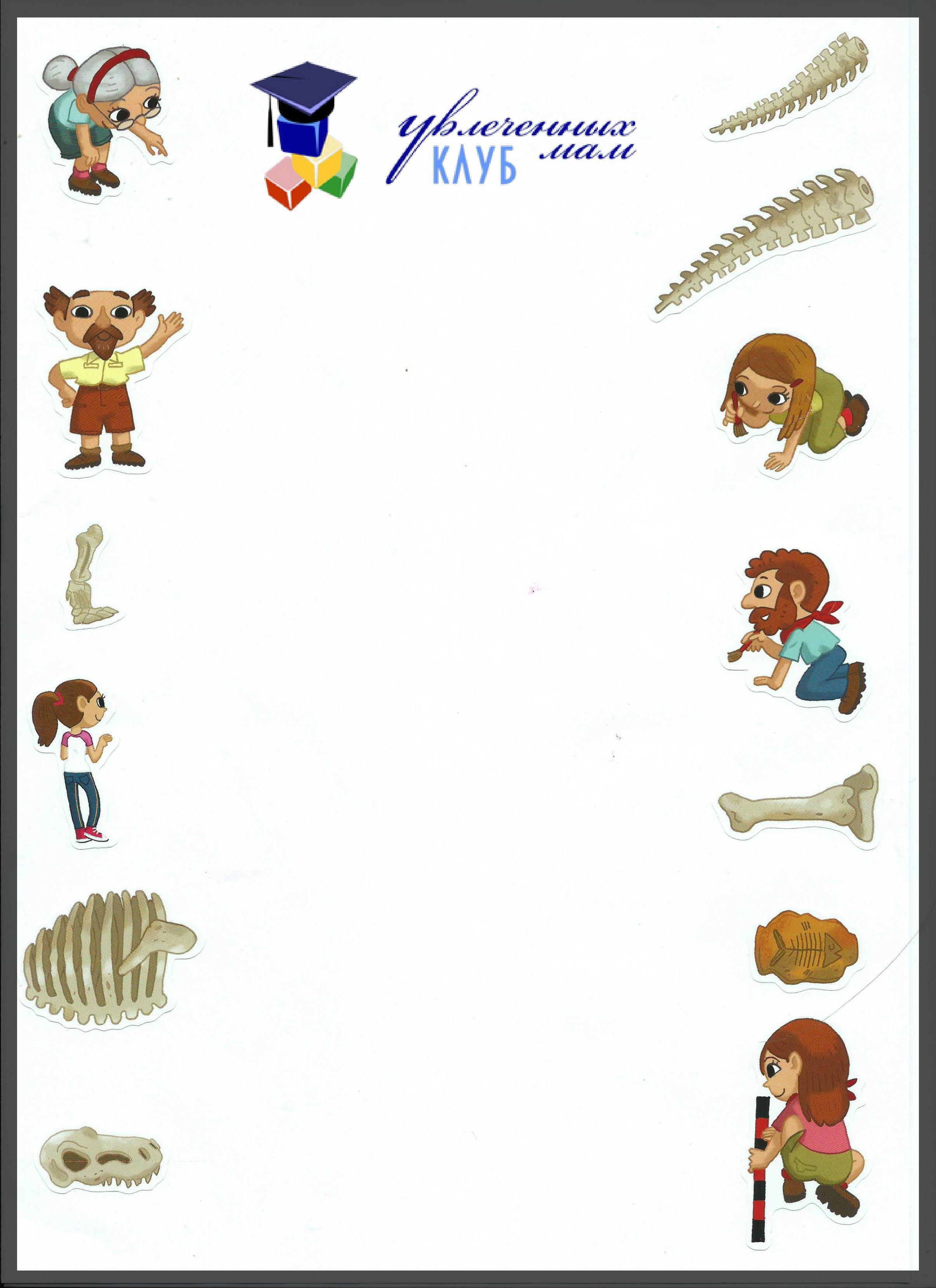 Что раскопал палеонтолог