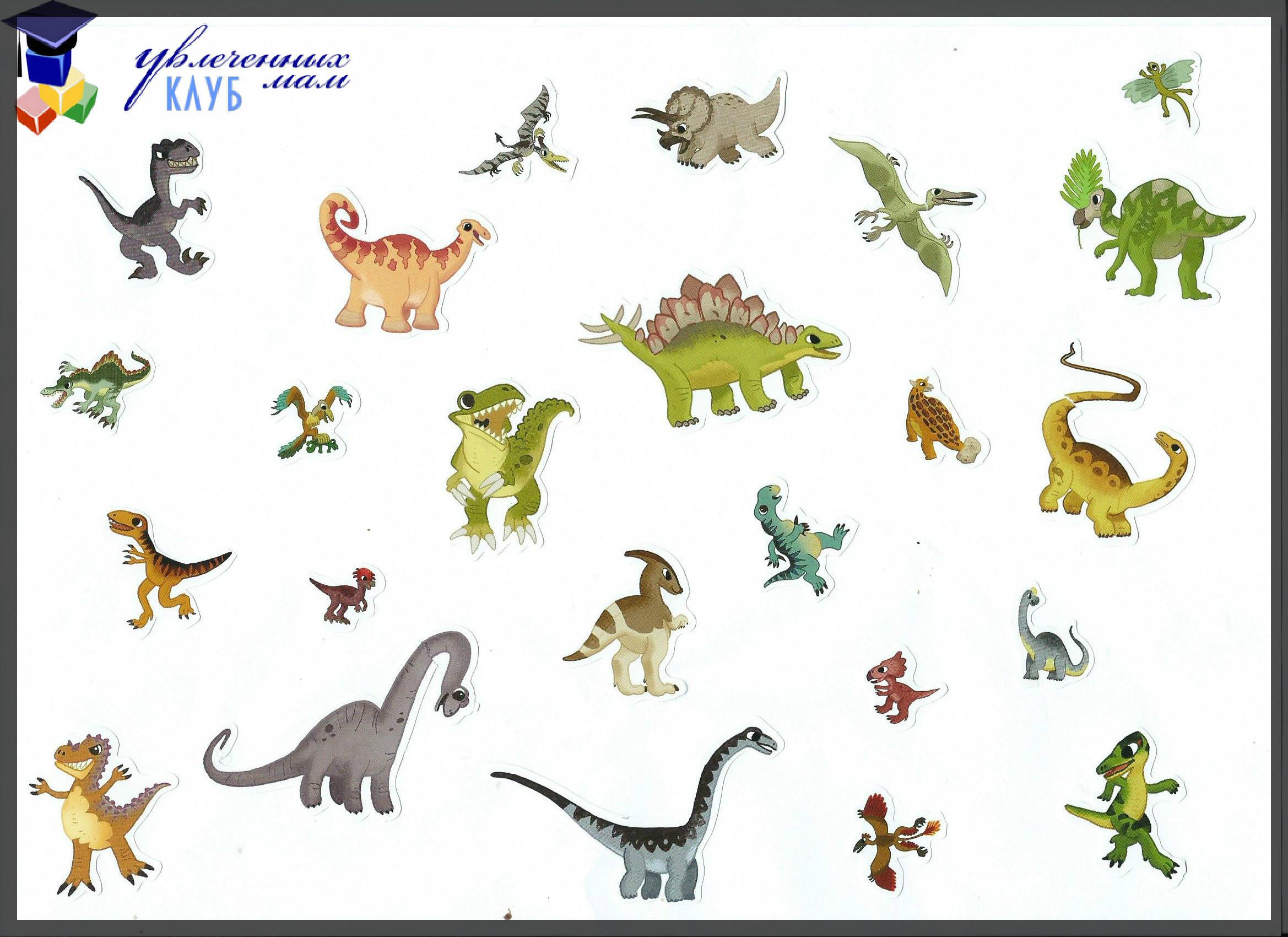 Динозавры Ходит - летает