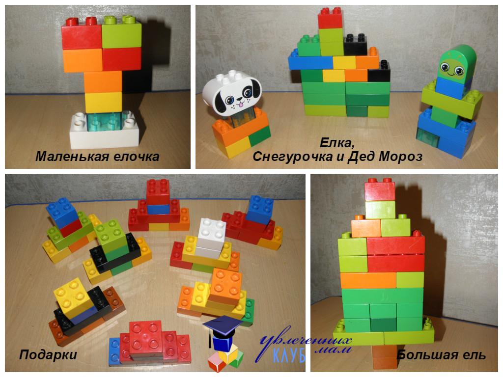 Лего-поделки (Lego Duplo) - Новый год глазами ребенка
