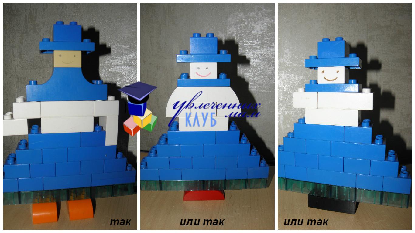 Лего-поделки (Lego Duplo) - Снегурочка