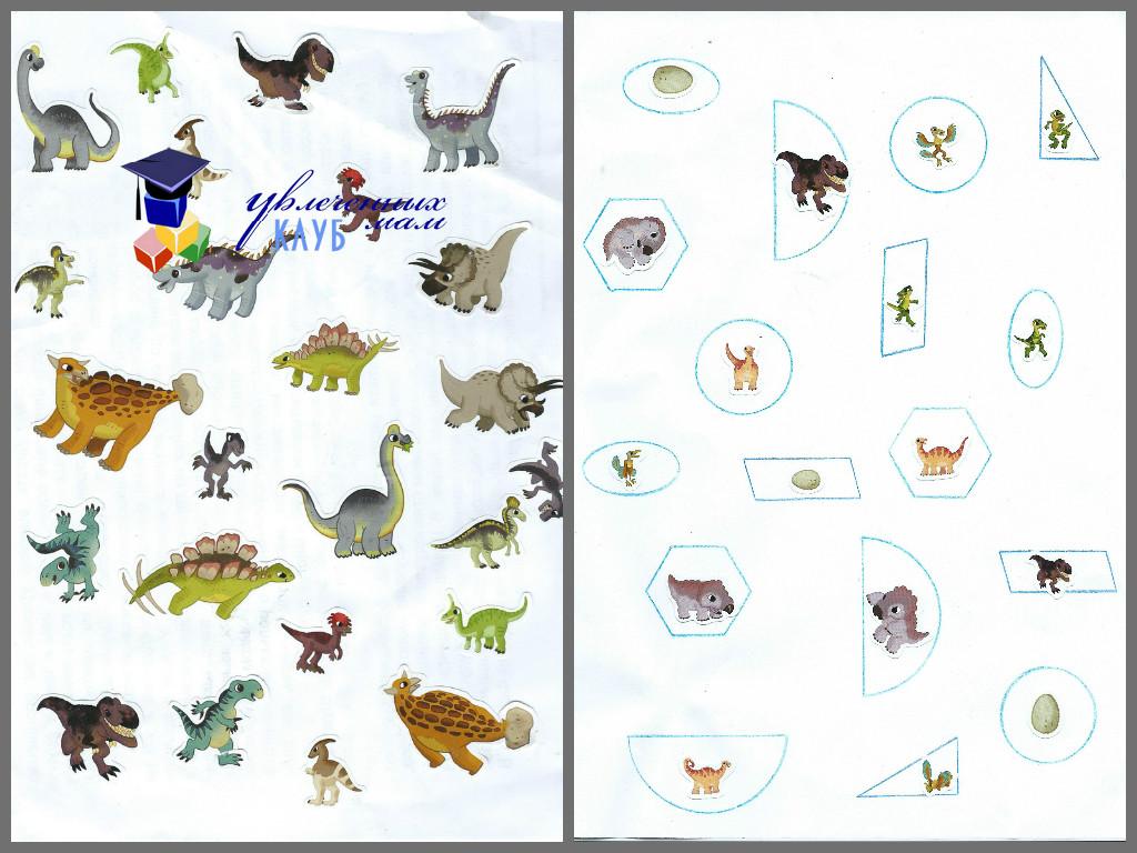 Найти одинаковых динозавров