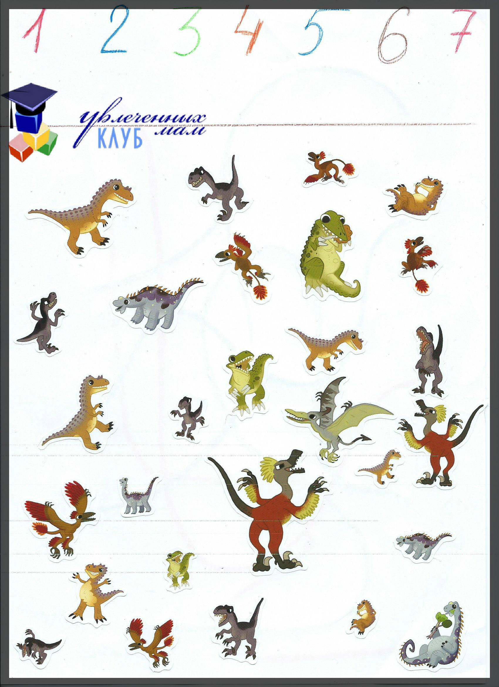Посчитай динозавров