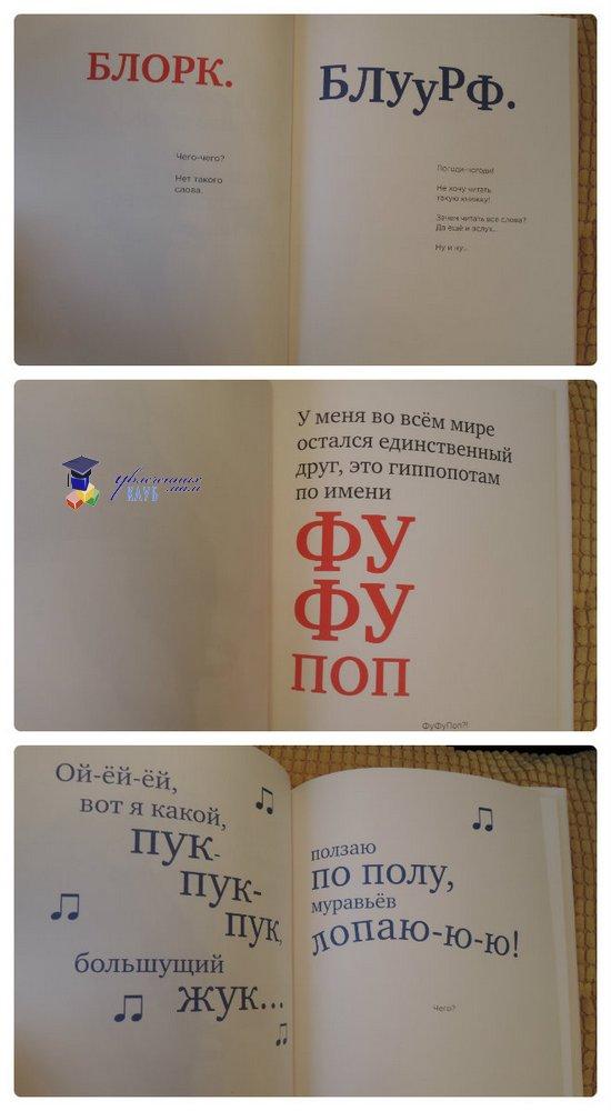 книга без картинок 2