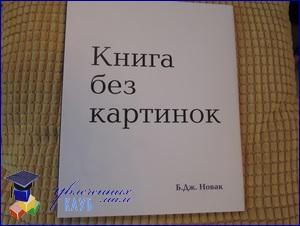 книга без картинок рецензия на книгу