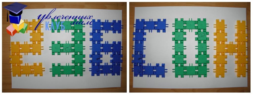 Играем в конструктор CLICS - Буквы и цифры