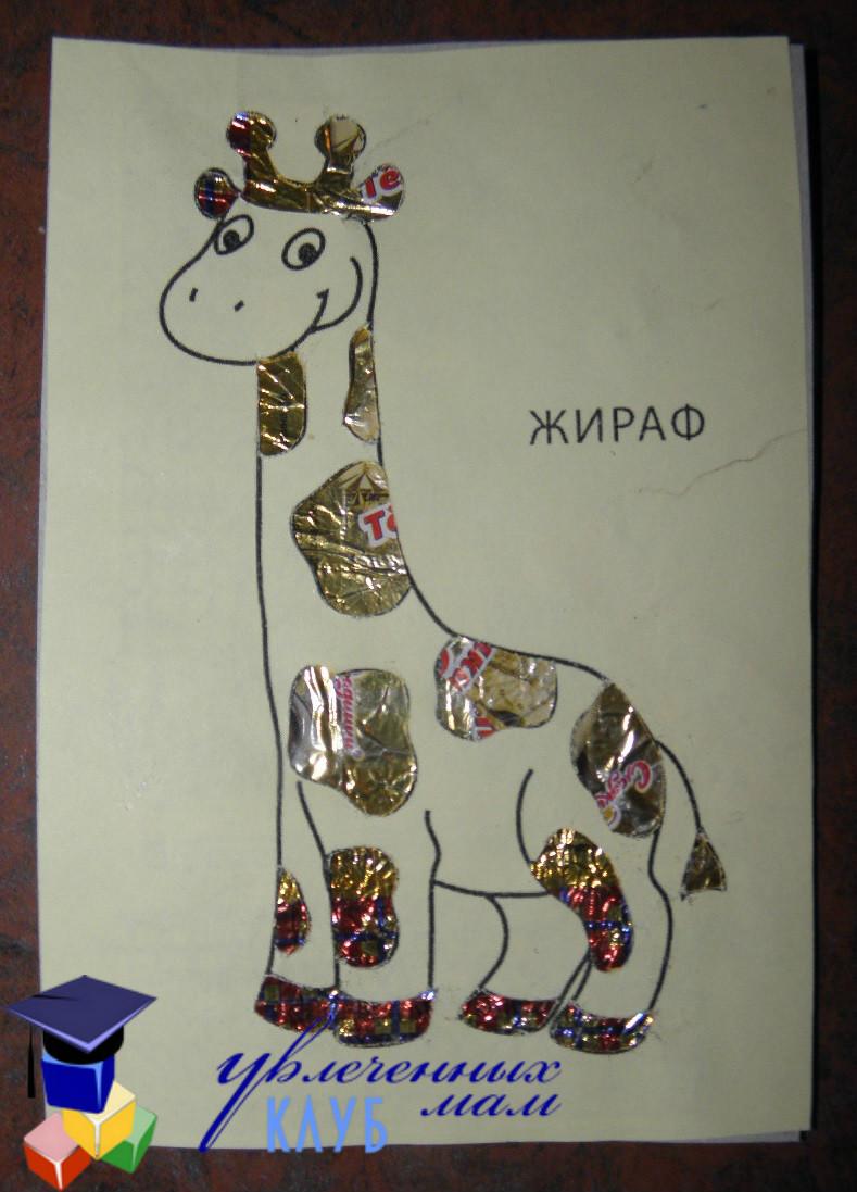 Игрушки-вытынанки - Жираф