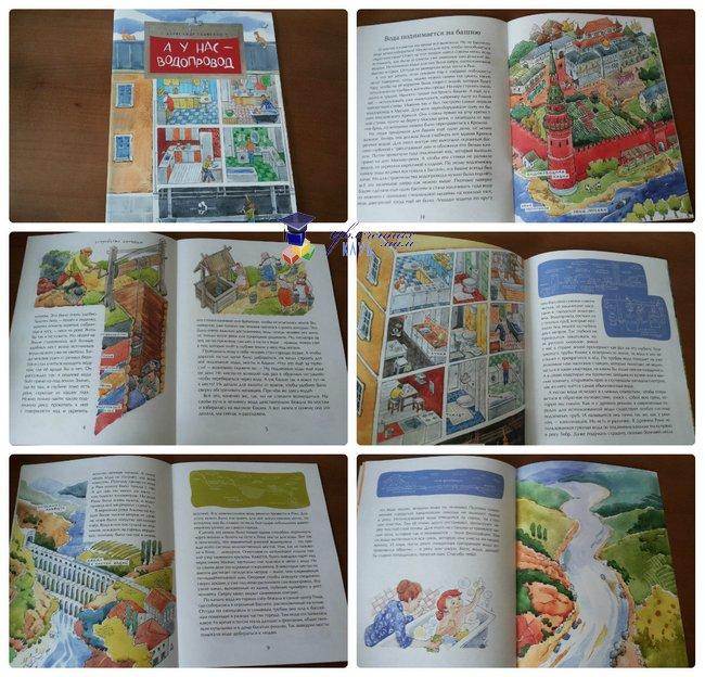 Познавательные книги для детей от 5 лет_А у нас водопровод