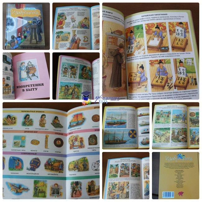 Познавательные книги для детей от 5 лет_Изобретения
