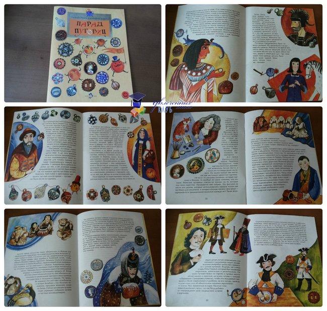 Познавательные книги для детей от 5 лет_Парад пуговиц