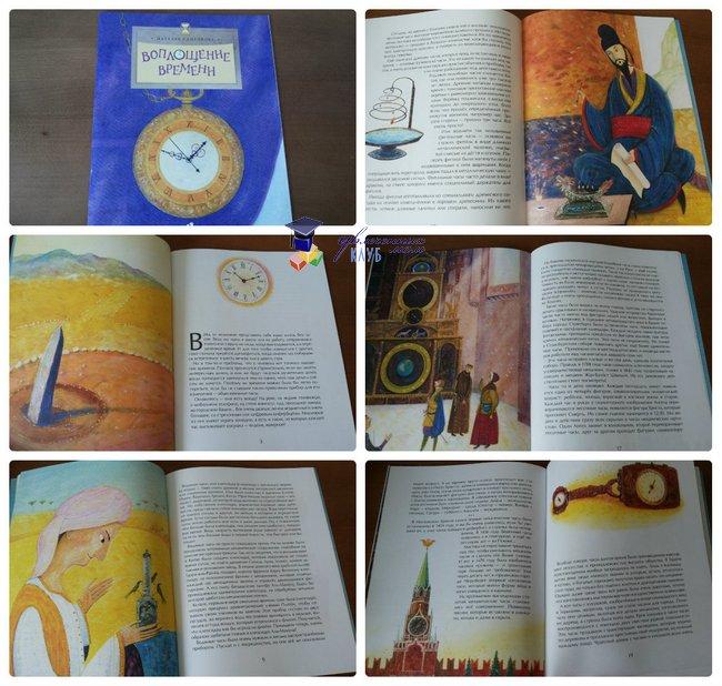 Познавательные книги для детей от 5 лет_Воплощение времени