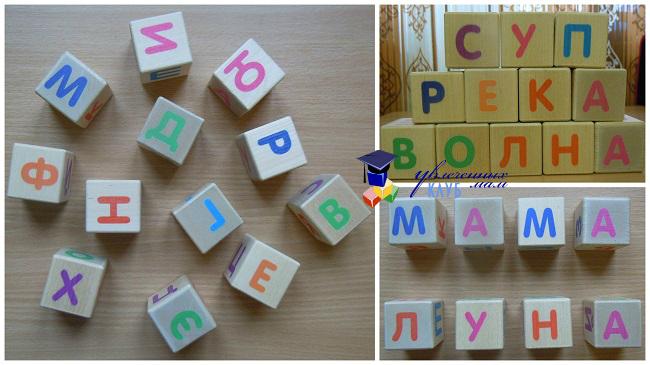 Буквы для кубиков своими руками 995