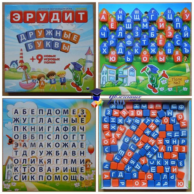 Дружные буквы1