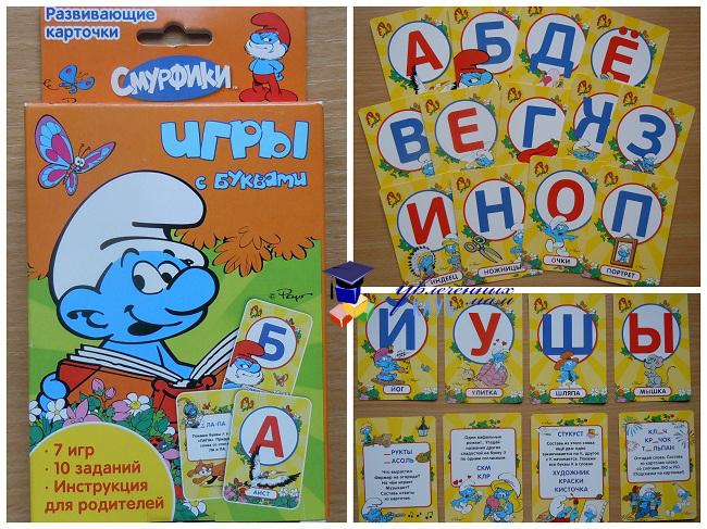игры на знакомство с буквами алфавита