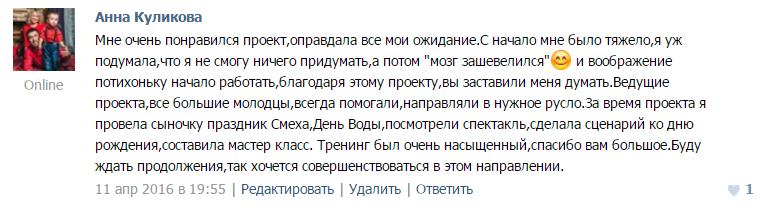 Отзыв Анны Куликовой Конструктор Праздников