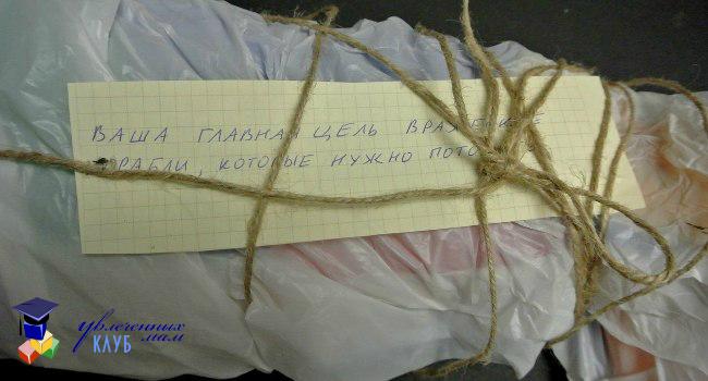 Секретный пакет