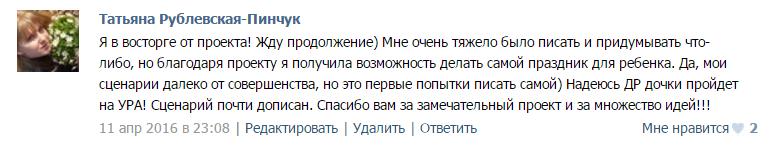 Отзыв Татьяны Рублевской-Пинчук Конструктор Праздников