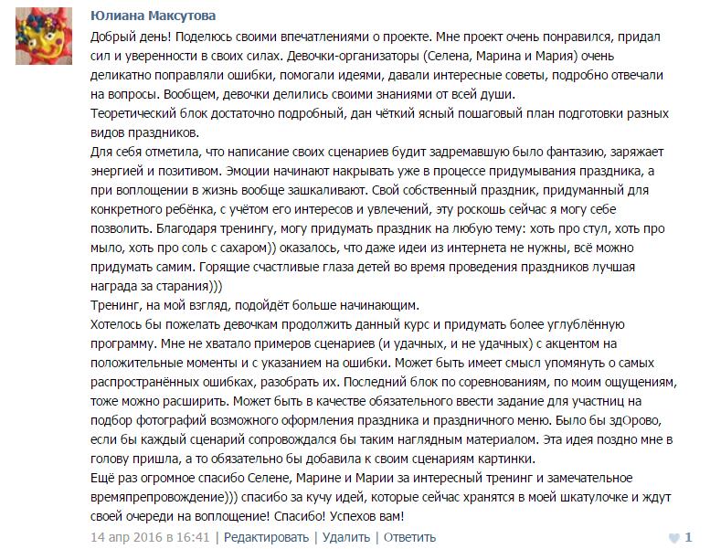 Отзыв Юлианы Максутовой - Конструктор Праздников